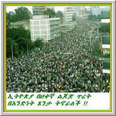 An opposition rally May 2005 in the Ethiopian capital was unprecedented in the history of the country. Over 3 million people flooded the entire city, conveying the message the time is over for the mercenary regime of Legese Zenawi.